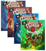 Продовження серії «Банда піратів». Новий комплект з чотирьох книжок
