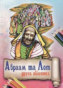 Авраам та Лот. Друга обіцянка. Юлія Смаль