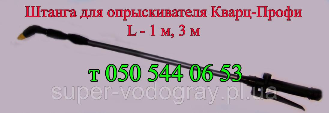 Штанга для опрыскивателя Кварц-Профи ОГ-112П,ОГ-115П