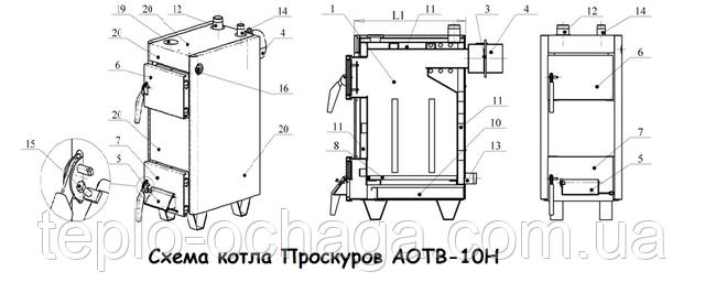 котел Проскурів АОТВ-10Н