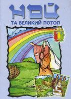 Ной та великий потоп. Олена Тесленко