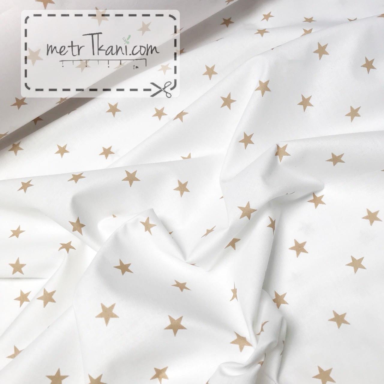 Ткань хлопковая с бежевыми звездами 15 мм на белом№1020
