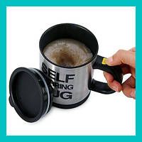 Кружка-мешалка Self Mug (термокружка-миксер)