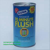 Промывка системы охлаждения GUNK 10 MINUTE FLUSH art. C1412