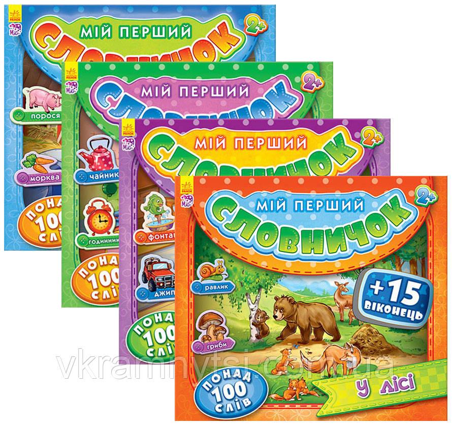 Мій перший словничок. Комплект з чотирьох картонних книжок-віммельбухів для дітей від 2 років