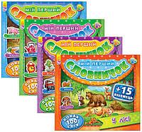 Мій перший словничок. Комплект з чотирьох картонних книжок-віммельбухів для дітей від 2 років , фото 1