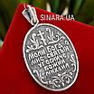 Святой Архистратиг Михаил иконка серебро - Серебряный кулон Архангел Михаил, фото 3