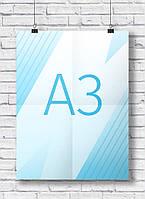 Плакат А3 (420*297мм)