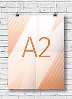Плакат А2 (420*600мм)