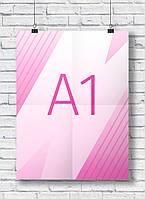 Плакат А1 (840*600мм)