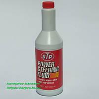 Жидкость гидроусилителя руля (желтая) STP Power Steering Fluid - PSF, фото 1
