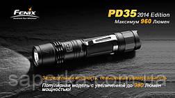 Купить Фонарь Fenix PD35 Cree XM-L2 (2014 Edition), фото 2