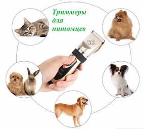 Триммеры для стрижки животных