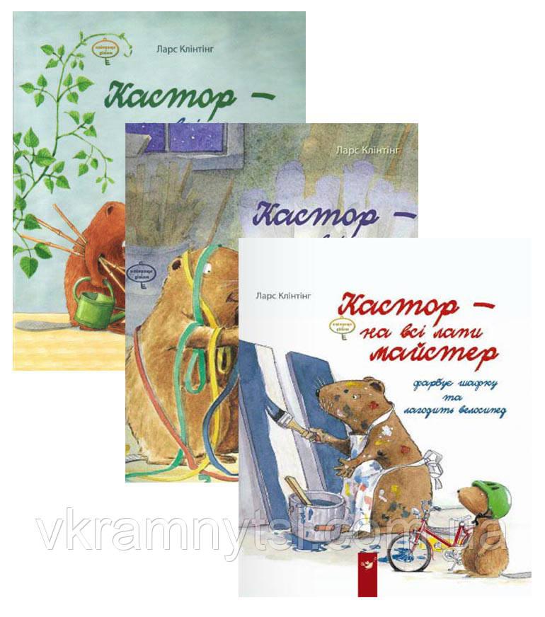 Комплект книг «Бобер Кастор»