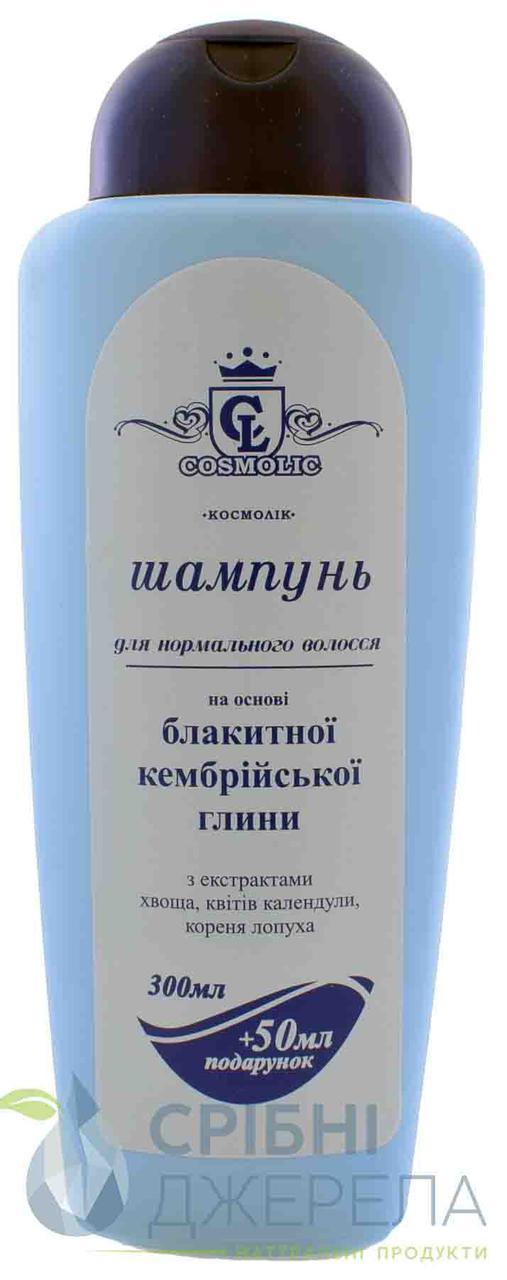 Шампунь Космолік для нормального волосся на основі голубої Кембрійської глини 300 мл