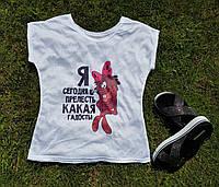 Футболка женская стильная с надписью размер универсальный 42-46 купить оптом со склада 7км Одесса