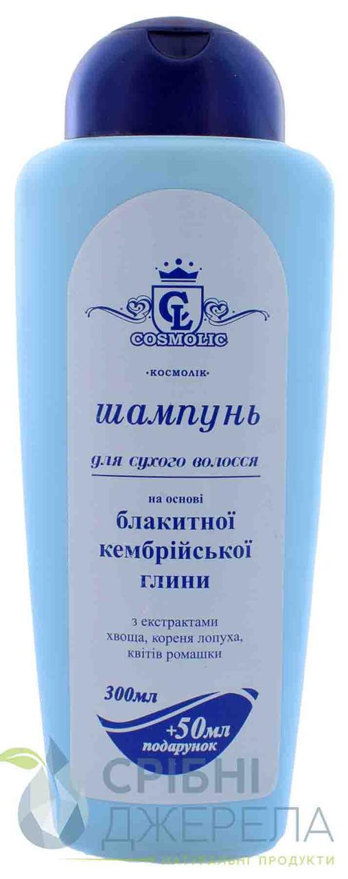 Для сухих волос. Шампунь Космолик на основе голубой Кембрийской глины, 300 мл