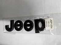 Надпись JEEP  140х42 мм