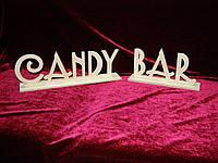 Слова CANDY BAR