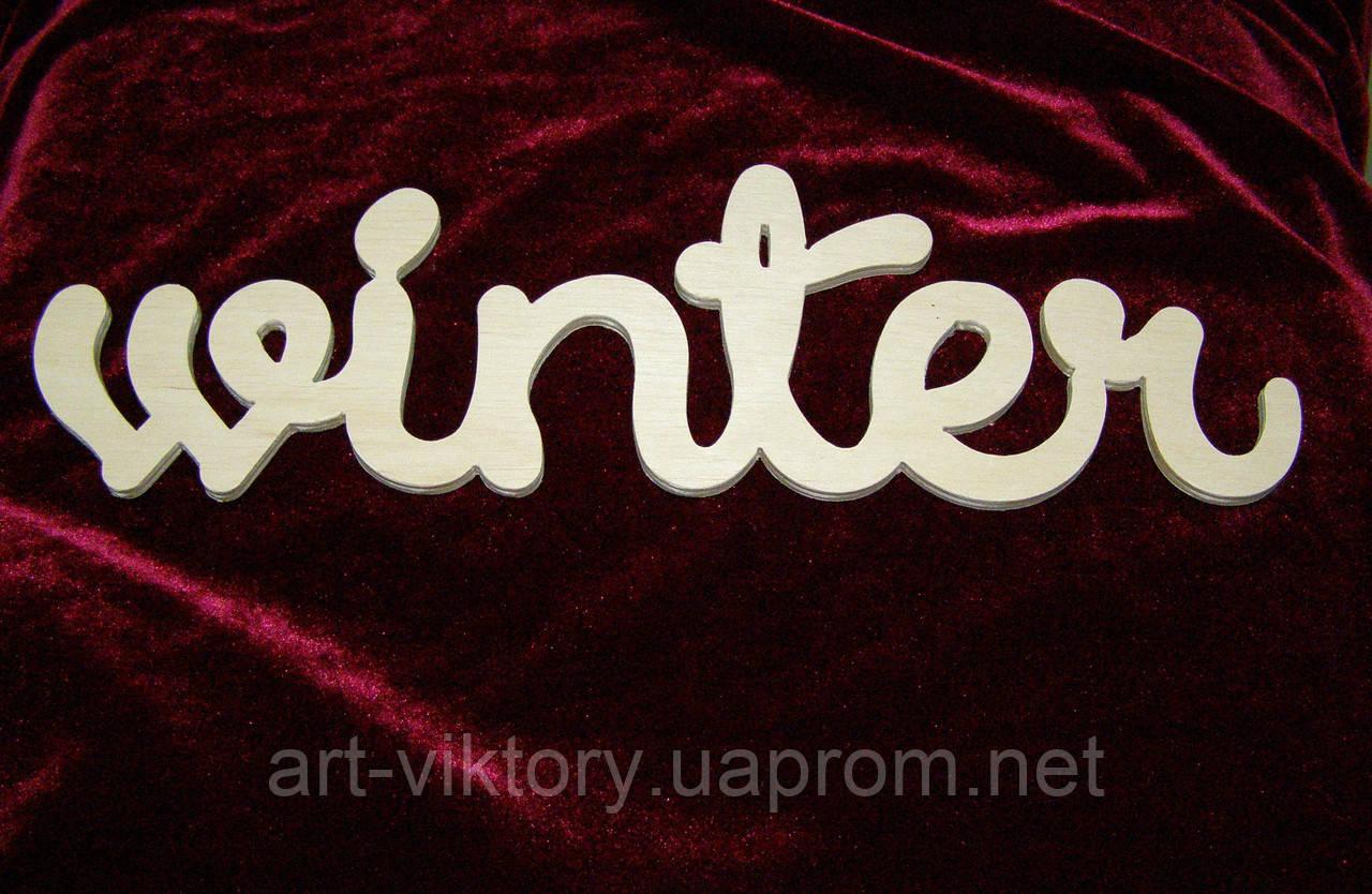 Слово WINTER