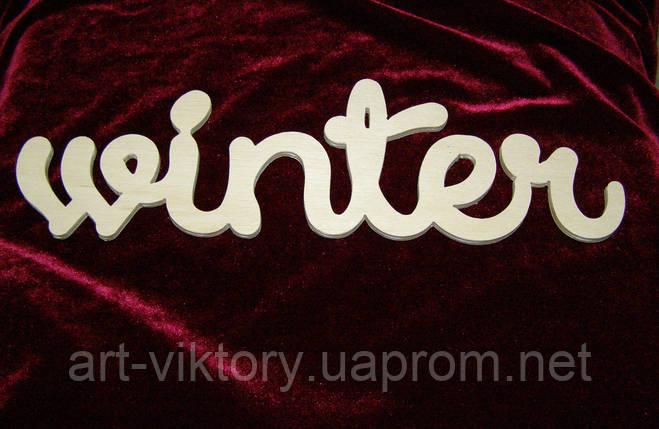 Слово WINTER, фото 2