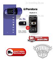 Автосигнализация Pandora DXL - 1840L