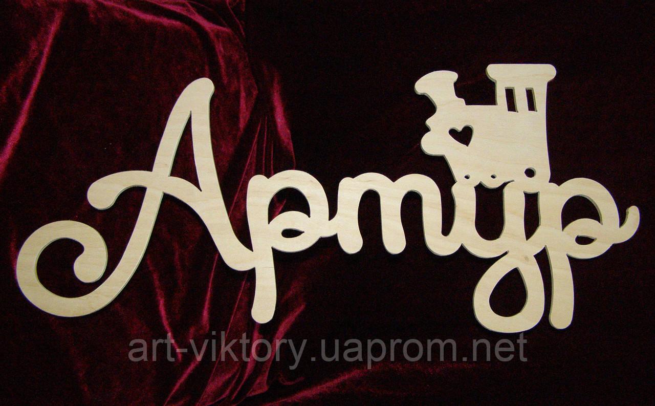 Имя Артур
