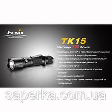 Фонарь Fenix TK15 Cree XP-G (S2), фото 2
