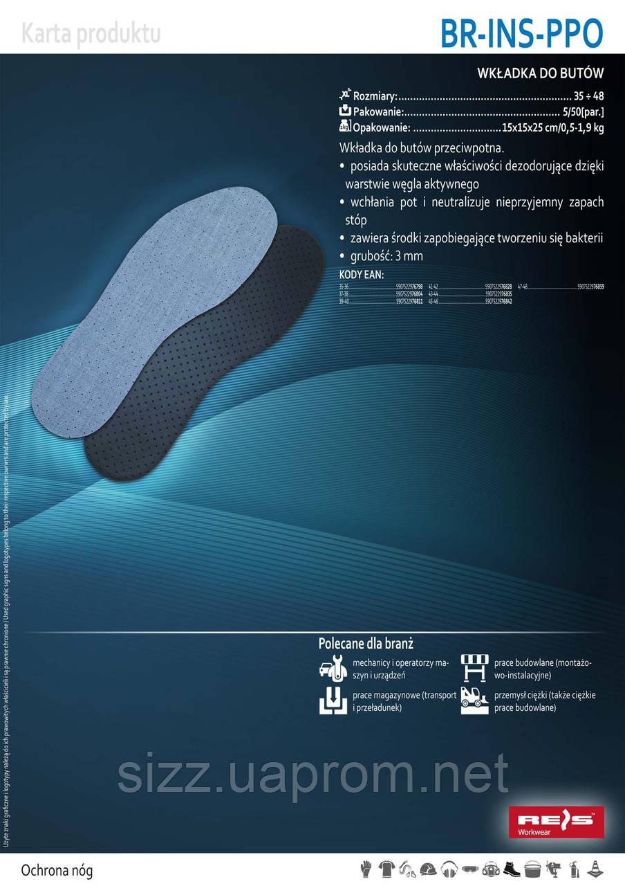 Стельки для обуви оптом !! стелька антиперспирант   BR-INS-PPO, фото 1