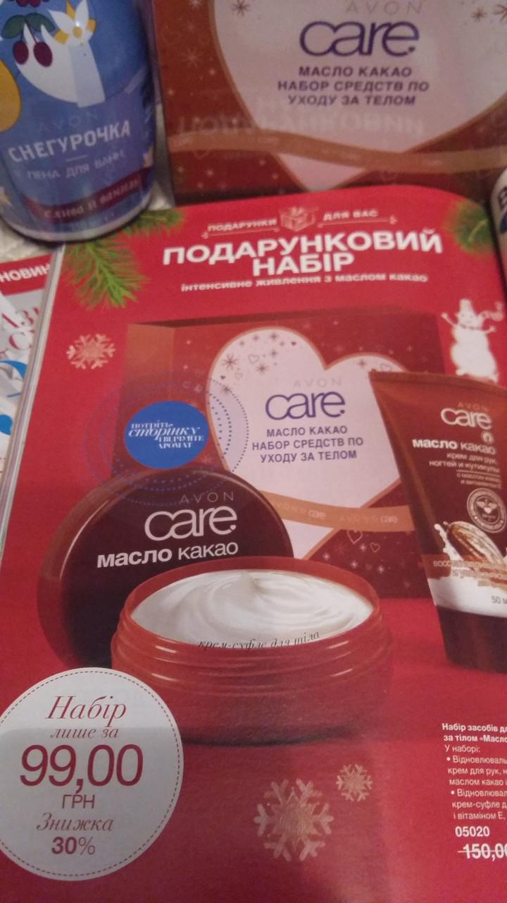 "Крема по уходу зателом ""Масло Какао"" Care"