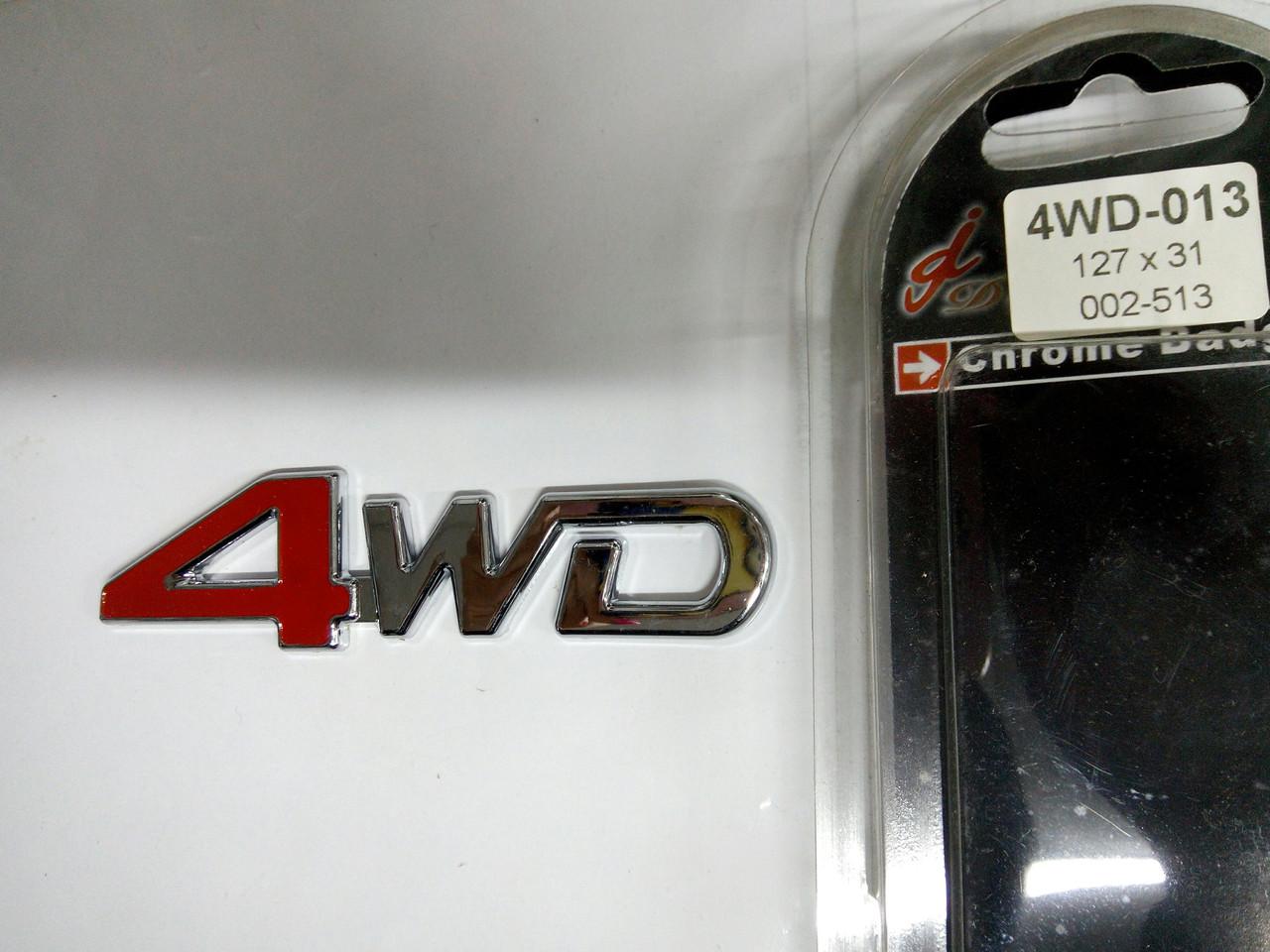 Надпись 4WD  127х31 мм