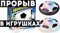 Детский летающий мяч Hoverball, Аэрофутбол, аэромяч, ховербол, воздушный мяч, Скидки