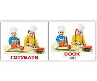 Картки Домана україно-англійські «Verbs/Дієслова» МІНІ 40, фото 1