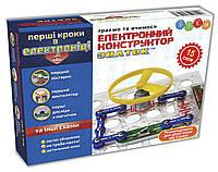 """Конструктор- ЗНАТОК """"Первые шаги в электронике"""" (15 схем, набор А) REW-K060"""
