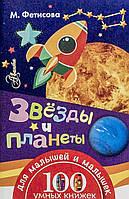 Звезды и планеты, Фетисова М., худ. О.Беловодова