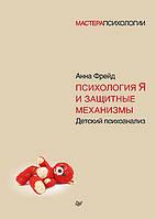 Психология Я и защитные механизмы Фрейд А.