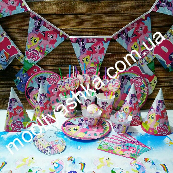 Набор для детского дня Рождения  My little pony