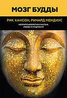 Мозг Будды: нейропсихология счастья, любви и мудрости Хансон Р., Мендиус Р.