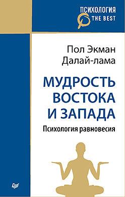 Мудрость Востока и Запада. Психология равновесия (покет) Экман П. , Далай-лама Е.