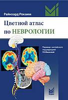 Цветной атлас по неврологии. Рокамм Р.