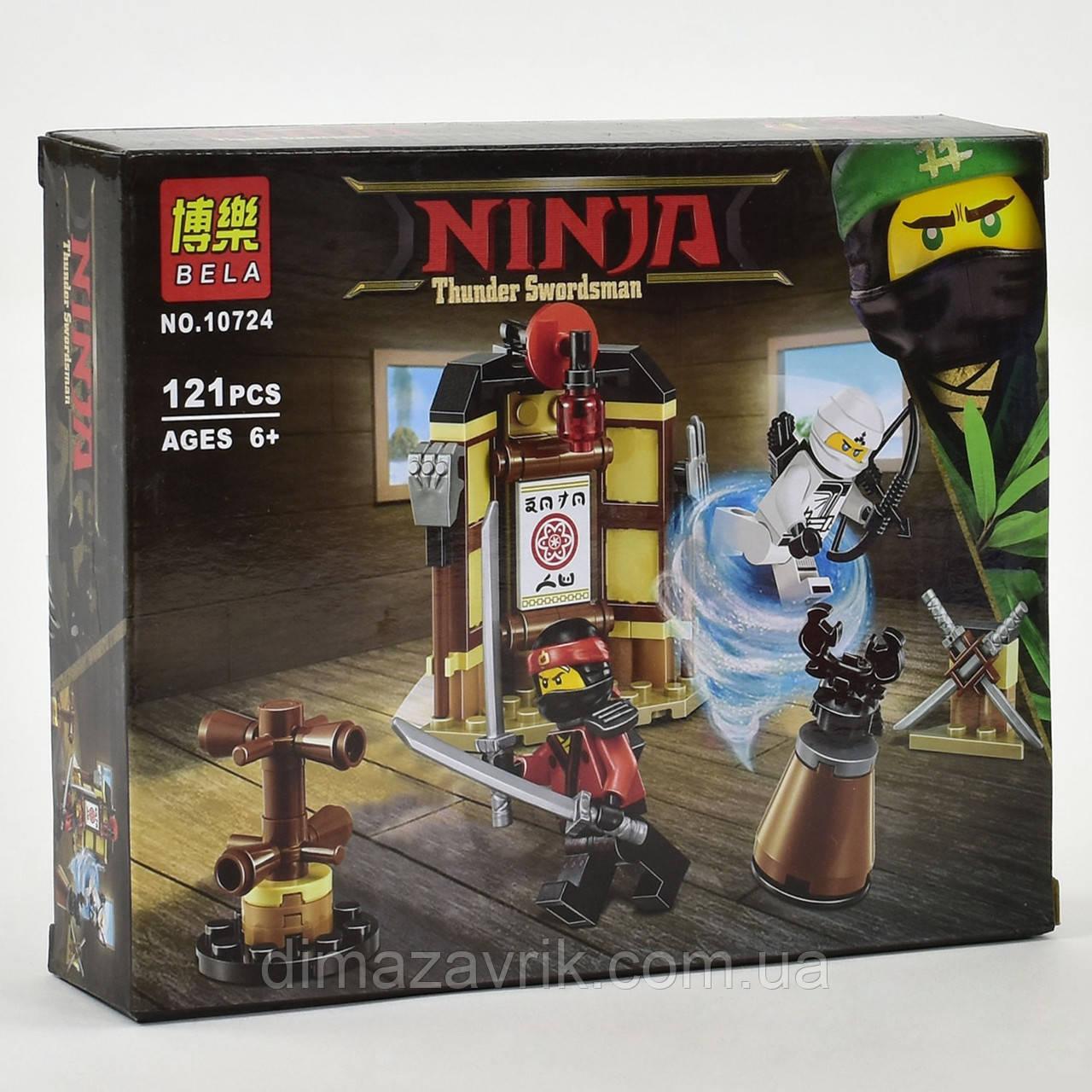 """Конструктор Bela 10724 (Аналог Lego Ninjago 70606) """"Уроки мастерства Кружитцу"""" 121 деталь"""