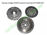 Маховик демпфер 1.6MJET комплект+сцепление FIAT DOBLO 09-  (ФИАТ ДОБЛО) (55269363, 55241566, 55267003)