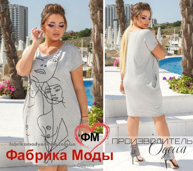 Повседневное летнее платье вискоза недорого в Украине от поставщика р.  48-56 - ФАБРИКА 93e9fc4672a