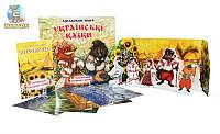 """Кукольный театр """"17 украинских сказок"""""""