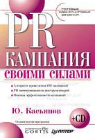 Ю.Касьянов PR компания своими силами
