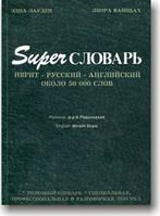 Super словарь Иврит -русский-английский словарь