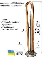 Двойной ТЭН изогнутой формы для бойлера, 1000+1000w ,с местом под анод м6, GREPAN (Украина) Медь