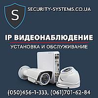 Установка IP видеонаблюдения, монтаж IP камер - установка и обслуживание в Запорожье и области