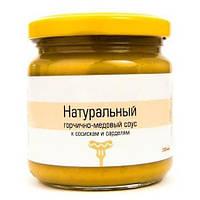 Натуральный горчично-медовый соус 210 г