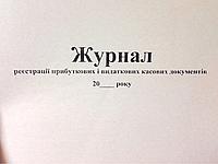 Журнал регистрации кассовых документов, фото 1